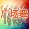 广场舞-全民广场舞舞蹈视频大全