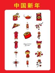 Chinese New Year 中国新年 Sticker ipad images