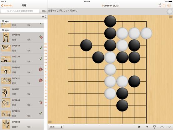 SmartGo Kifu 碁ソフトのおすすめ画像2
