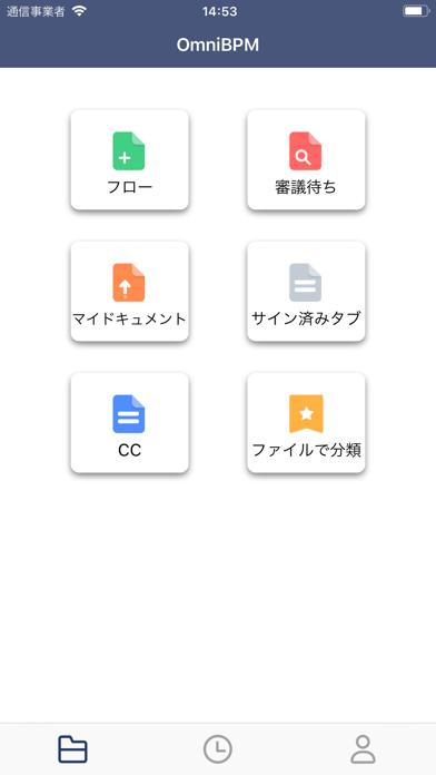 OmniBPMのスクリーンショット2