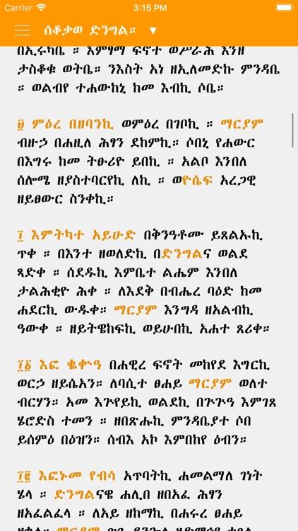 Mahilete Tsige screenshot-5