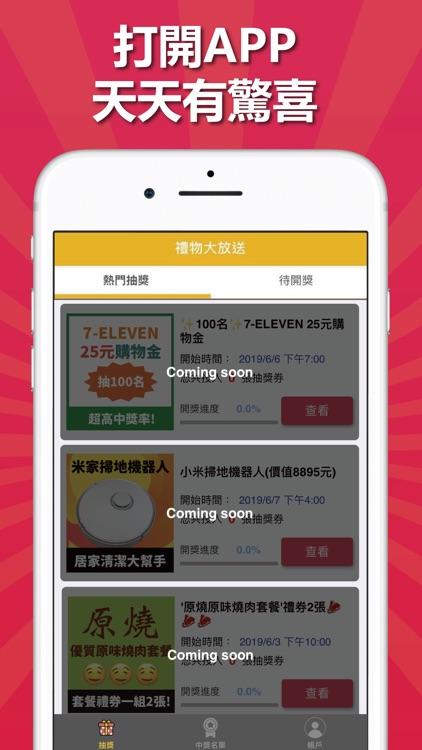 禮物大放送 screenshot-4