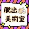 【新作】脱出ゲーム 美術室からの脱出! - iPhoneアプリ