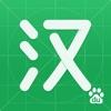 百度汉语 - 让汉语学习更简单