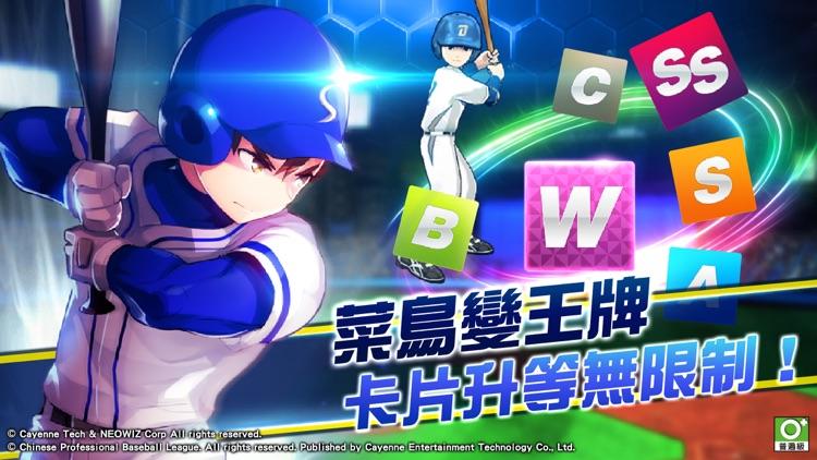 棒球大王 screenshot-4