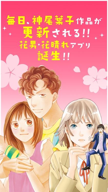 花より男子・花のち晴れ~神尾葉子作品が毎日読めるマンガ~