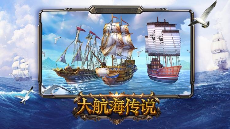大航海传说