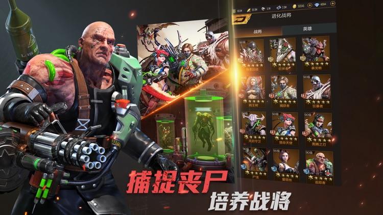 生化危城-废土之战 screenshot-5