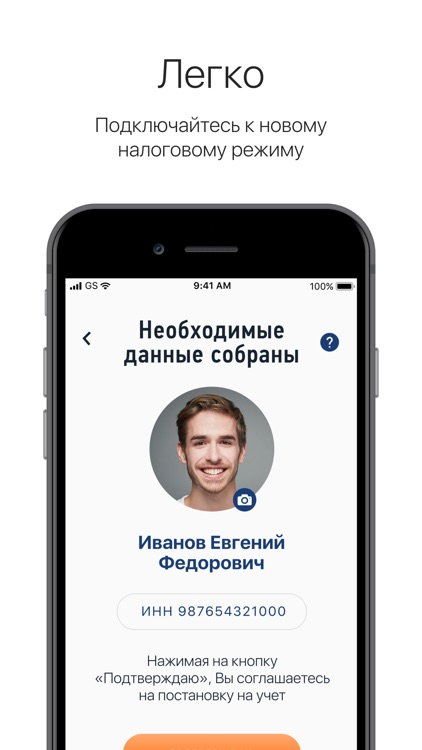 Мой налог screenshot-3