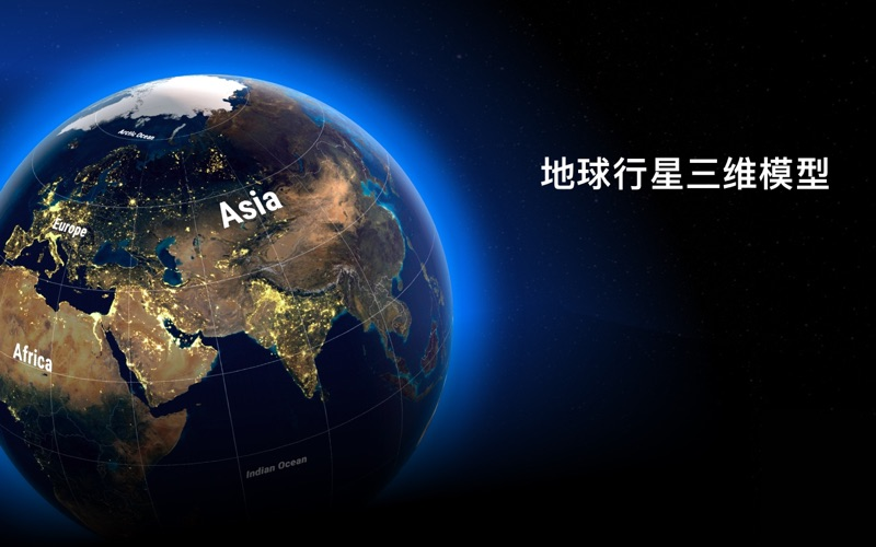 Globe 3D – 世界各地旅游指南 for Mac