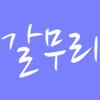 갈무리 - 국내 인기 커뮤니티 사이트 모아보기