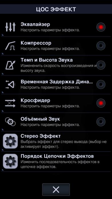 Скриншот №6 к Neutron Music Player Нейтрон