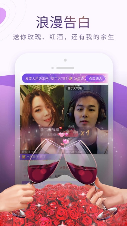 珍爱网-来这里,遇见对的人 screenshot-8