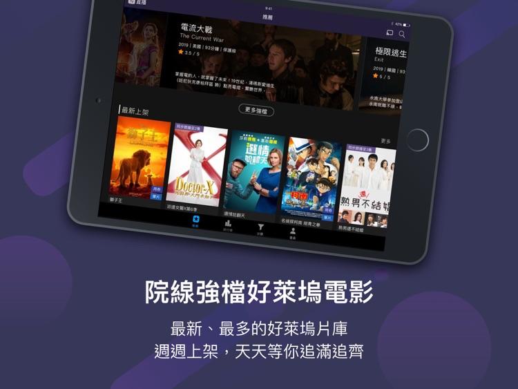 friDay影音 for iPad