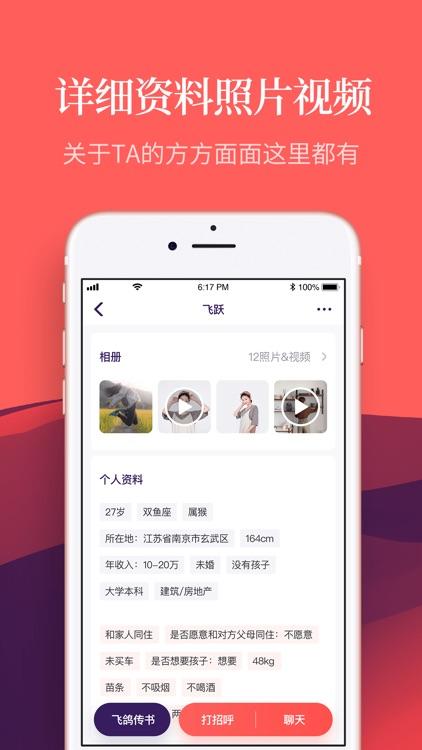 连理婚恋-同城相亲交友软件 screenshot-3