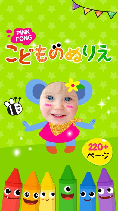 こどものぬりえ 子供向けの塗り絵 知育アプリのおすすめ画像1