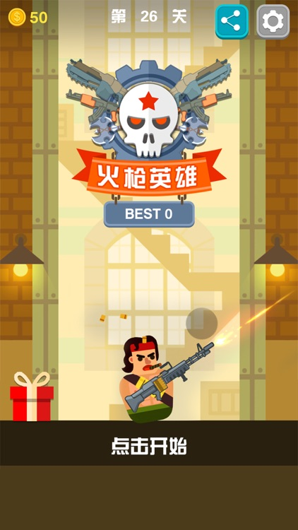火枪英雄 screenshot-5