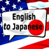 English to Japanese Phrasebook - iPhoneアプリ