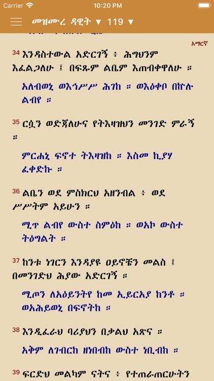 Geez Amharic Bible screenshot-7