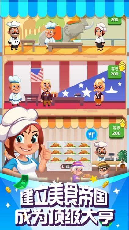 真香饭店 screenshot-1