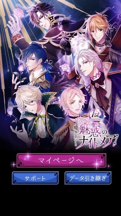 魔界王子と魅惑のナイトメア screenshot-5