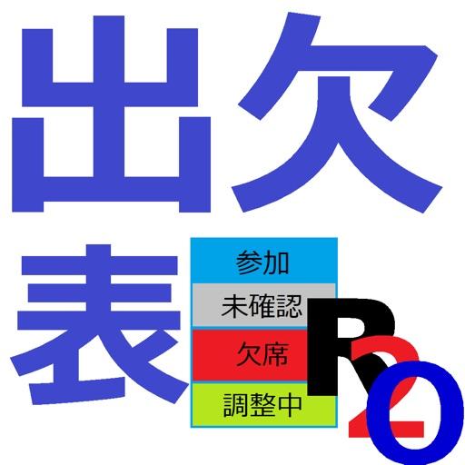 R2o式 出欠管理表 icon