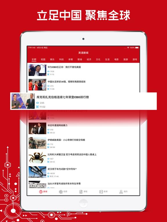 English News for Reading screenshot 6