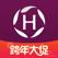 华住会—华住集团官方酒店预订平台