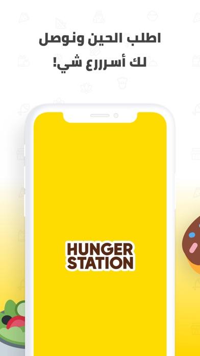 دانلود HungerStation برای کامپیوتر