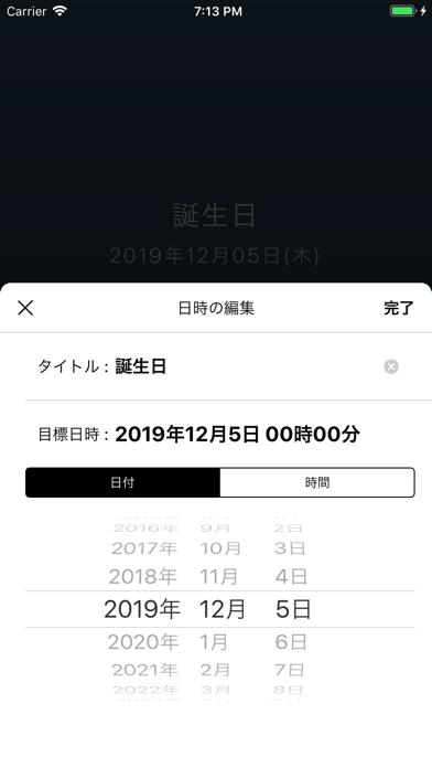あと◯日 - 日付カウントダウンアプリのおすすめ画像4