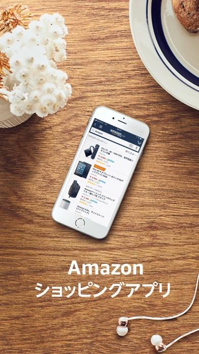 Amazon ショッピングアプリ - 窓用