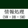 情報処理(NW・DB・SM) 過去問