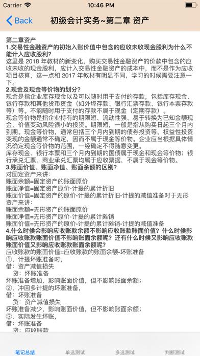 初级会计师考试大全 screenshot two