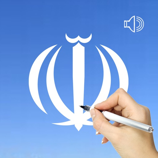 Persian Words & Writing