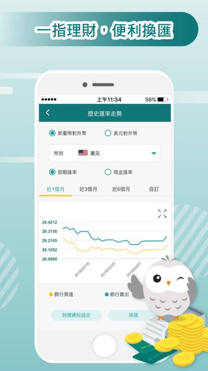 中國信託行動銀行 Home Bank screenshot-4