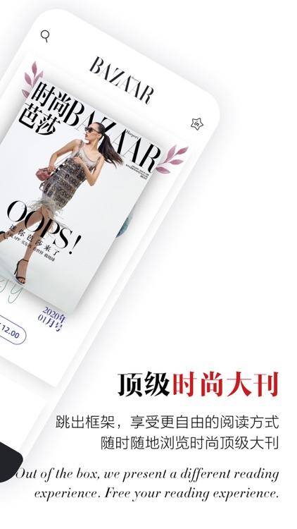 时尚芭莎-时尚杂志新纪元