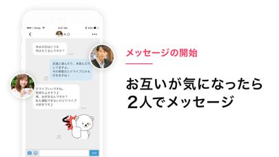 Omiai - 恋活・婚活・マッチングアプリで出会いを ScreenShot3