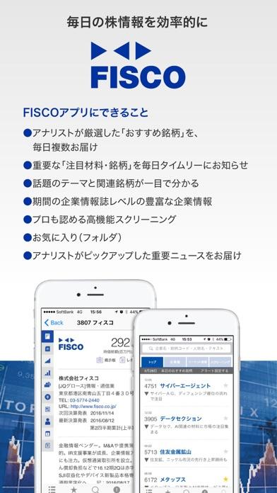 株~企業情報・おすすめ銘柄「FISCO(フィスコ)」のおすすめ画像1