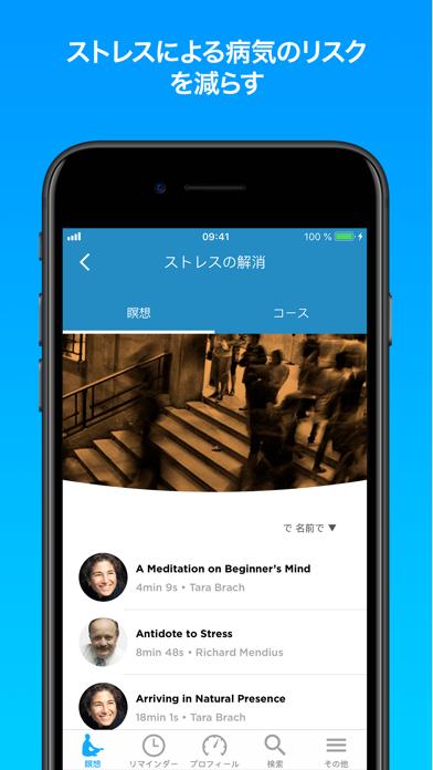マインドフルネス・アプリのおすすめ画像9