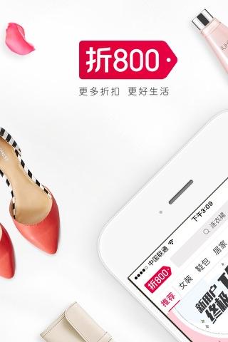 折800-正品特卖商城 - náhled