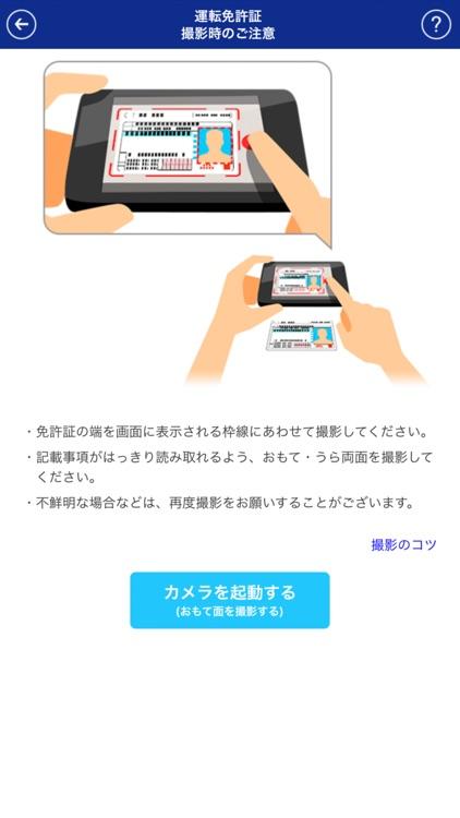口座開設 screenshot-3