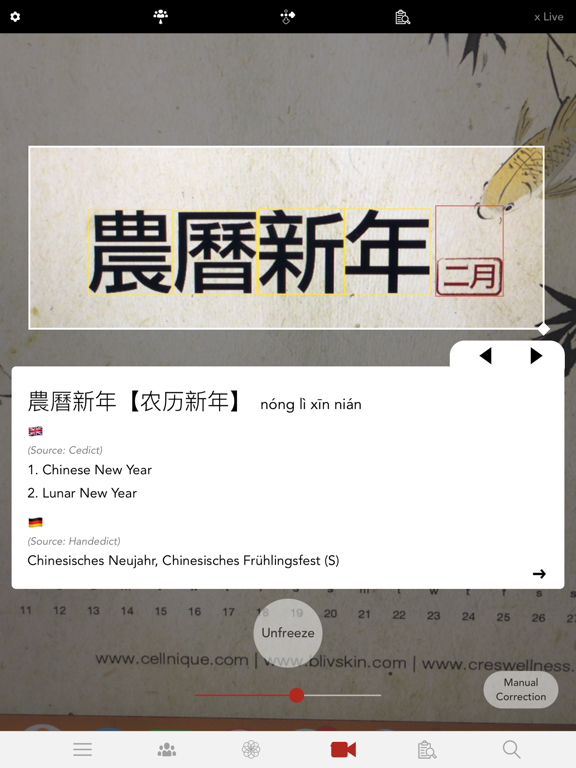 Screenshot #4 pour HanYou - Chinese Dictionary