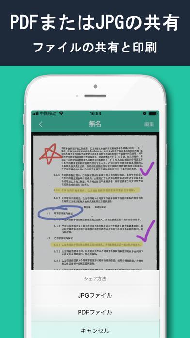 全能スキャナー-スキャンアプリ & スキャナー PDFのスクリーンショット3