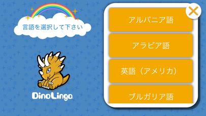 DinoLingo:子供向け英語のおすすめ画像1