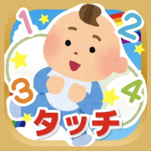 すうじのトライ-幼児向け数字の学習トレーニング(算数)