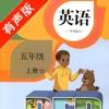 PEP人教版小学英语五年级上册 -课本同步