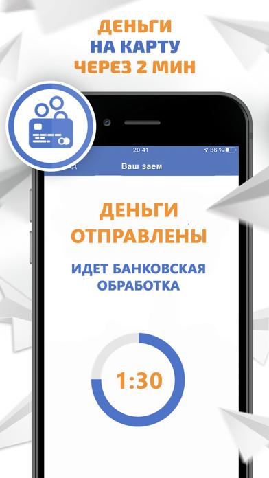 Kviku - займы онлайнСкриншоты 2