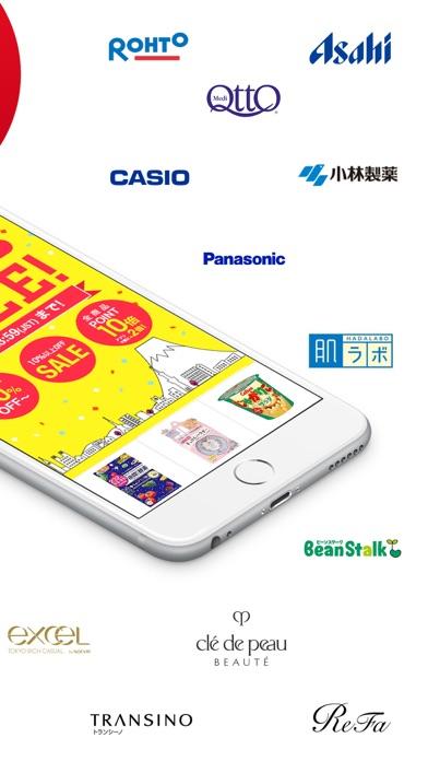 日本商品が届く ショッピングアプリ ドコデモ ScreenShot4