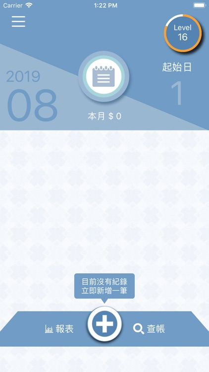 哈啦Money記帳 screenshot-3