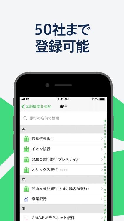 Moneytree 家計簿より楽チン screenshot-3